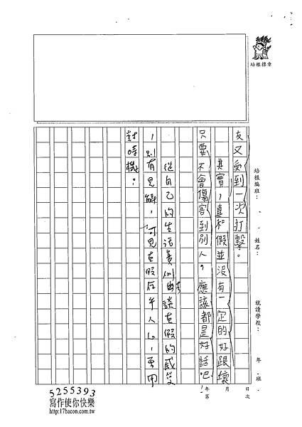 102W6105陳奕蓁 (3)