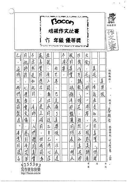 102W6105蔡維怡 (1)