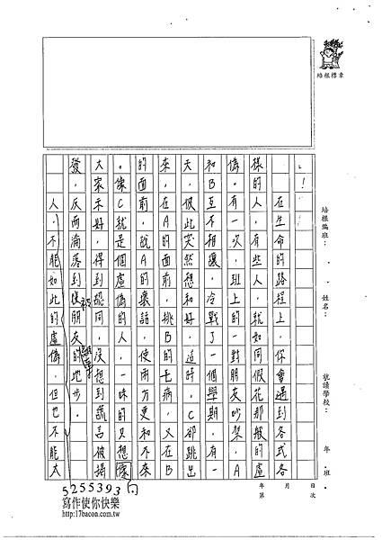 102W6105蔡維怡 (2)