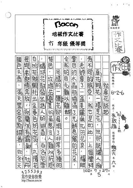 102W6105朱致維 (1)
