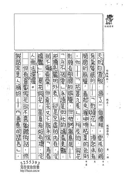 102W6105朱致維 (2)
