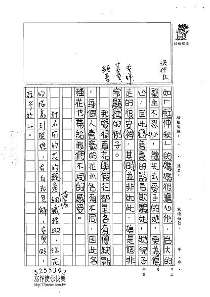 102W6105朱致維 (3)