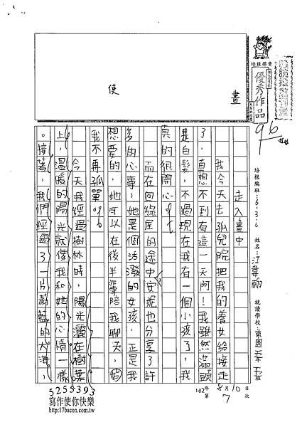 102W6107江韋翰 (1)