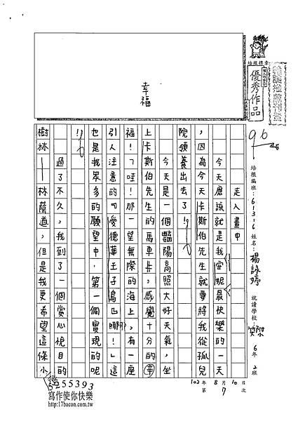 102W6107楊詠婷 (1)