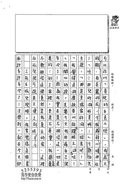 102W6107楊詠婷 (2)