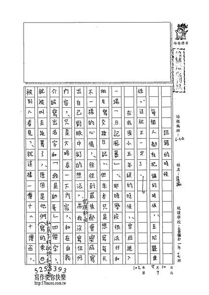 102WA107江佳諭 (1)
