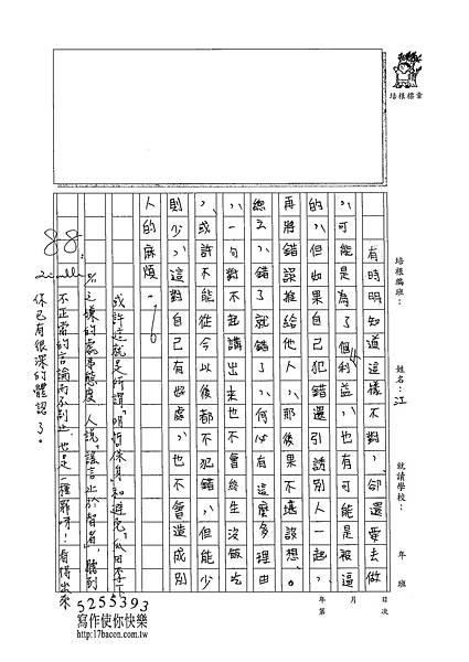 102WA107江佳諭 (3)