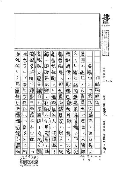 102WA107吳蕙旻 (1)