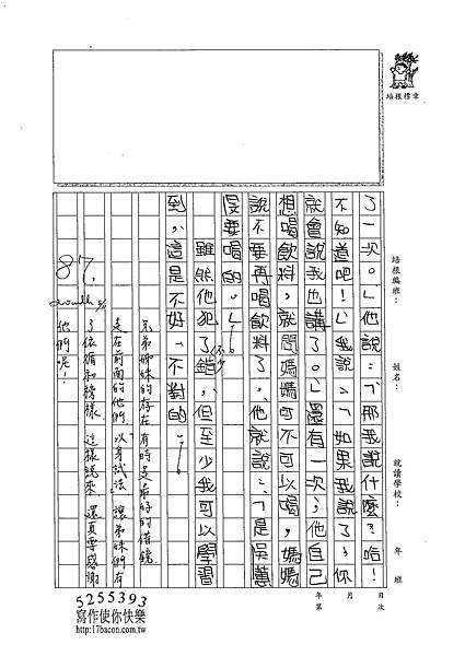102WA107吳蕙旻 (3)