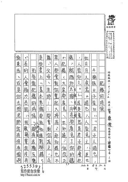 102WA107黃霈縈 (1)