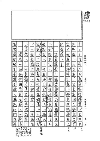 102WA107黃霈縈 (2)