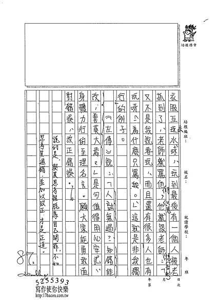 102WA107黃霈縈 (3)