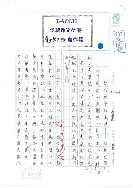 102WE105林采蓁 (1)