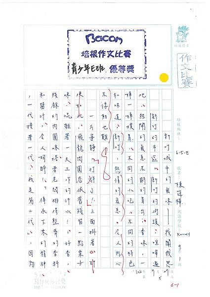 102WE105陳冠樺 (1)