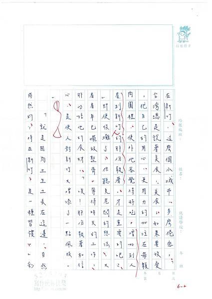 102WE105陳冠樺 (2)