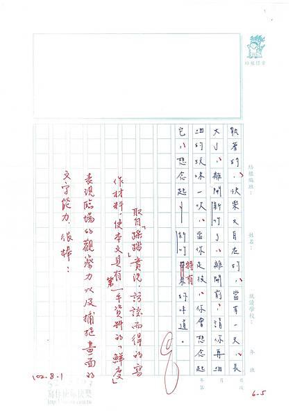 102WE105陳冠樺 (5)