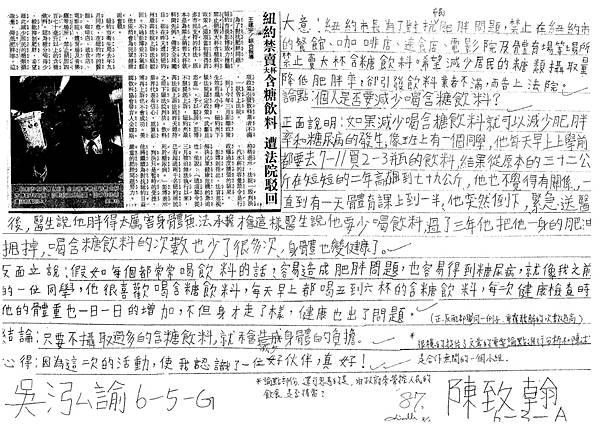 102WA109吳泓諭、陳致翰