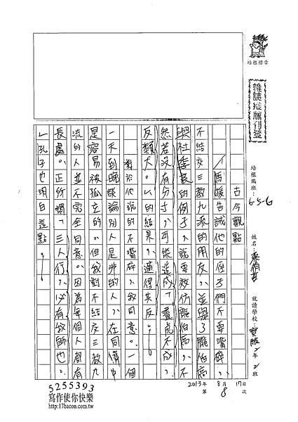 102WG108蔡侑哲 (1)