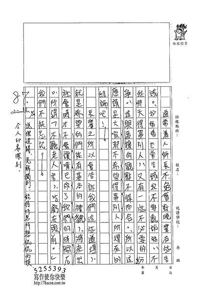 102WG108蔡侑哲 (2)