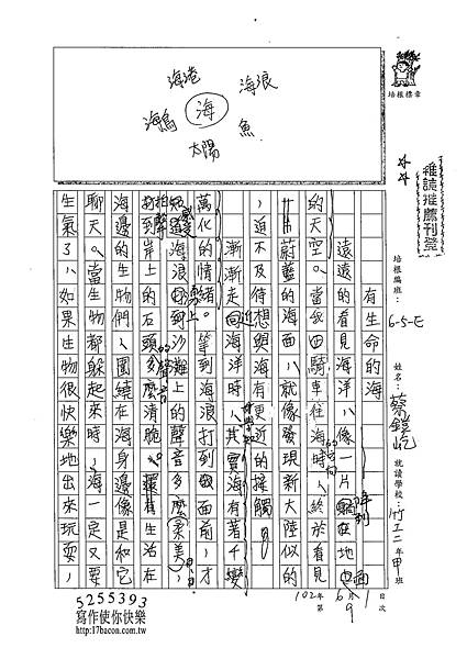 102WE409蔡鎧屹 (1)