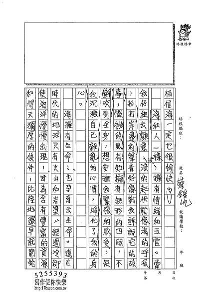 102WE409蔡鎧屹 (2)