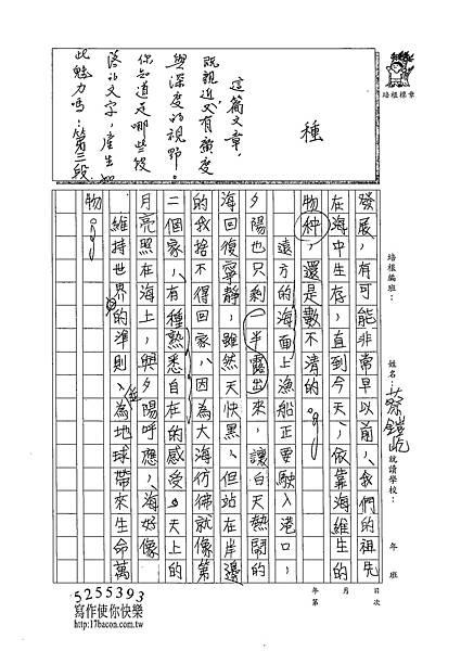 102WE409蔡鎧屹 (3)
