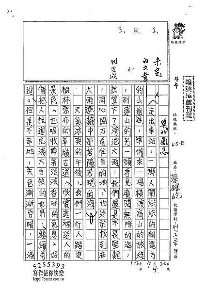 102WE104蔡鎧屹 (1)