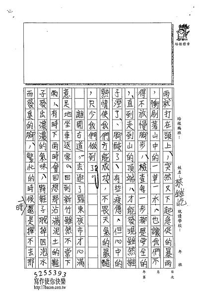 102WE104蔡鎧屹 (2)