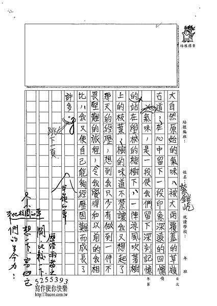 102WE104蔡鎧屹 (3)