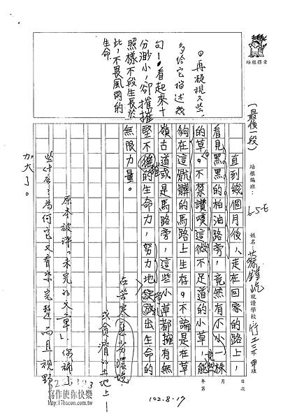 102WE104蔡鎧屹 (4)