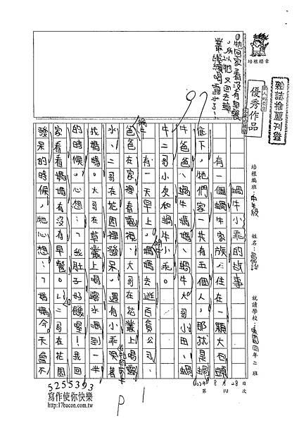 102WM110昌弘詒 (1)