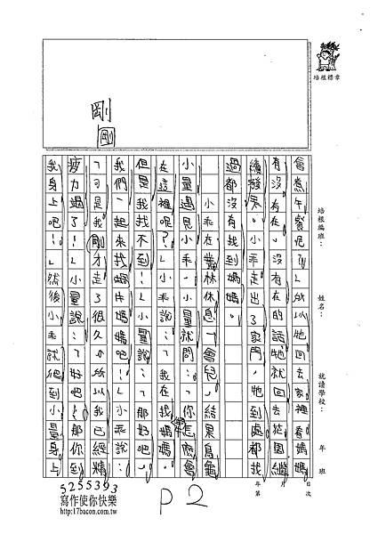 102WM110昌弘詒 (2)