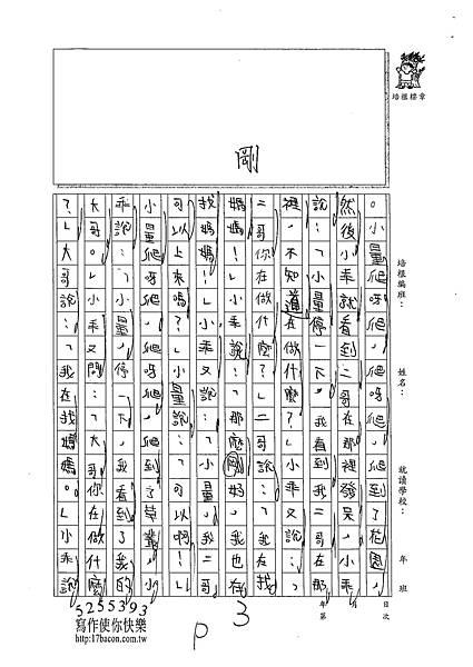 102WM110昌弘詒 (3)