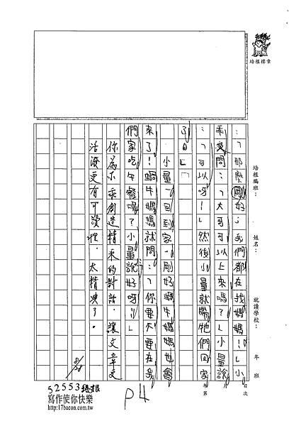 102WM110昌弘詒 (4)