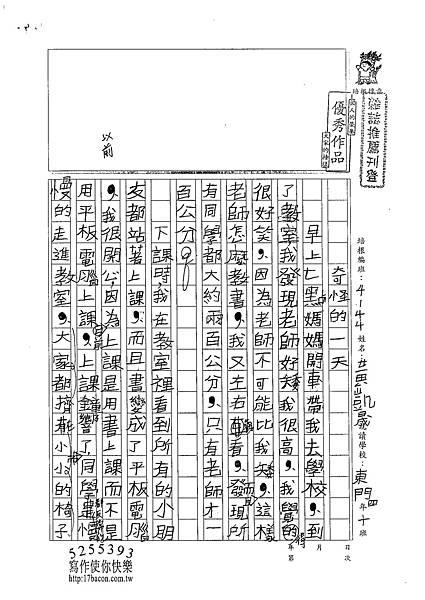 102W4110黃凱晟 (1)