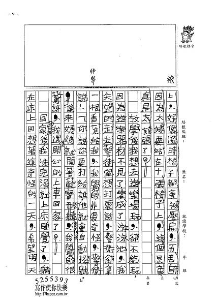 102W4110黃凱晟 (2)