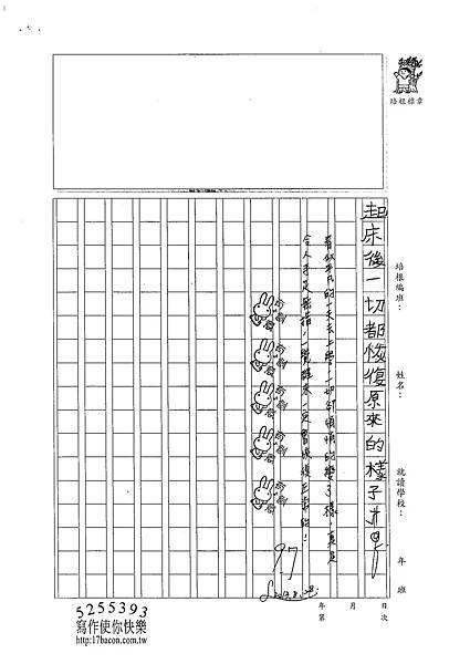 102W4110黃凱晟 (3)