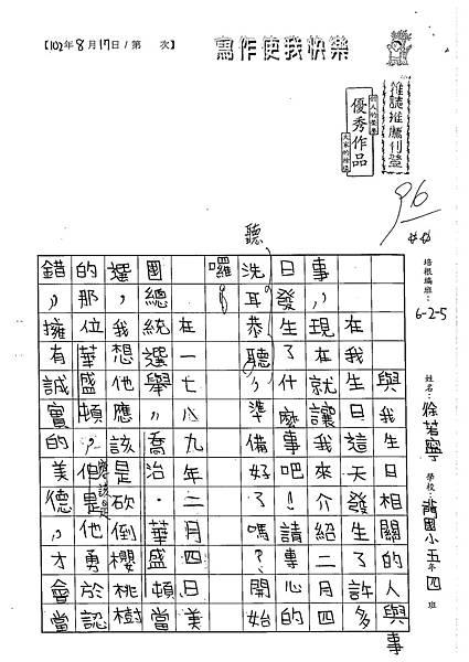 102W5108徐若寧 (1)