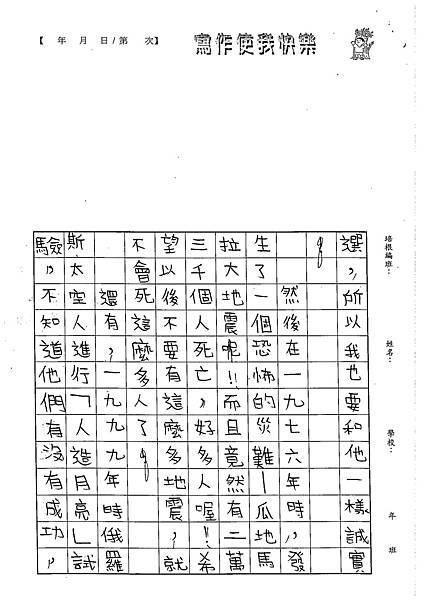 102W5108徐若寧 (2)