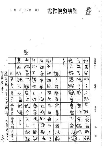 102W5108徐若寧 (3)