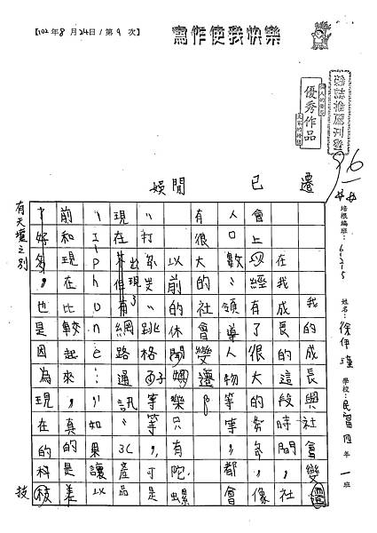 102W5109徐伊瑾 (1)