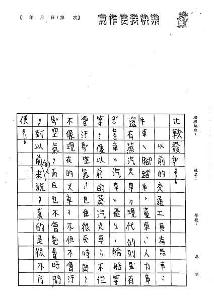 102W5109徐伊瑾 (2)