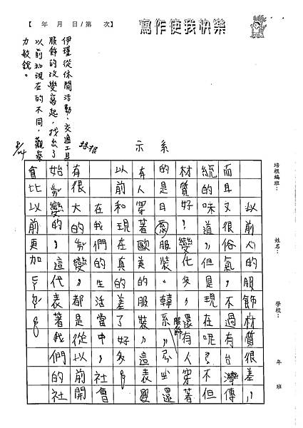 102W5109徐伊瑾 (3)