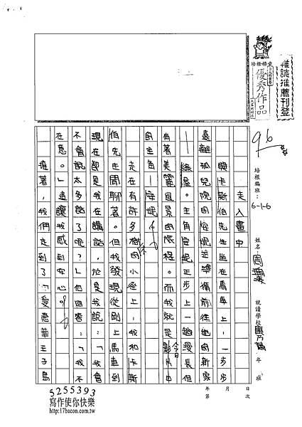 102W6107周瑀凌 (1)