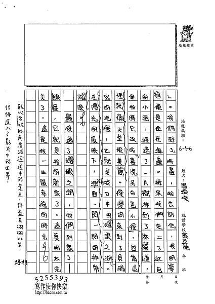 102W6107周瑀凌 (2)