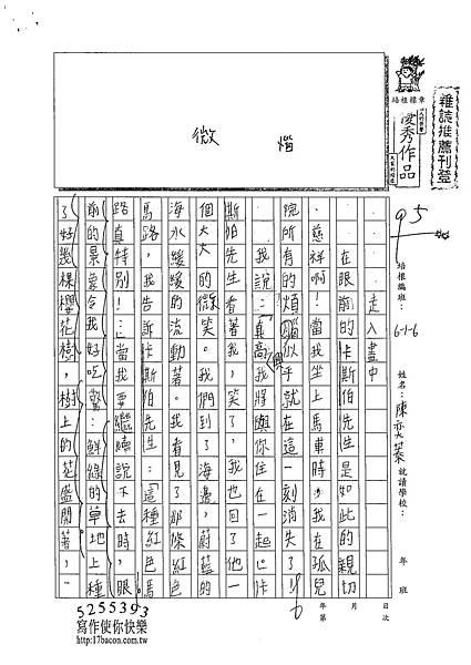 102W6107陳奕蓁 (1)