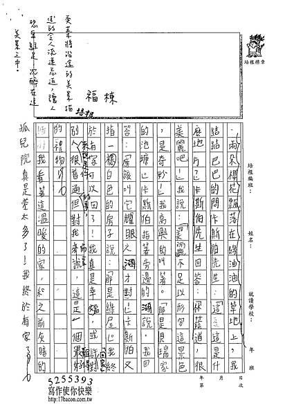 102W6107陳奕蓁 (2)