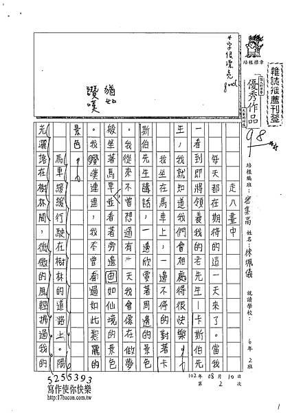 102W6107徐珮儀 (1)
