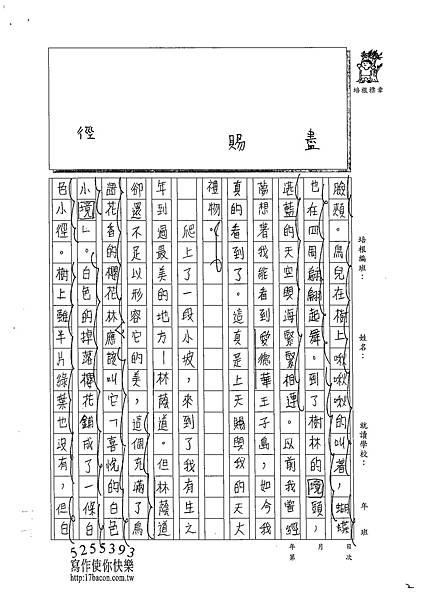 102W6107徐珮儀 (2)