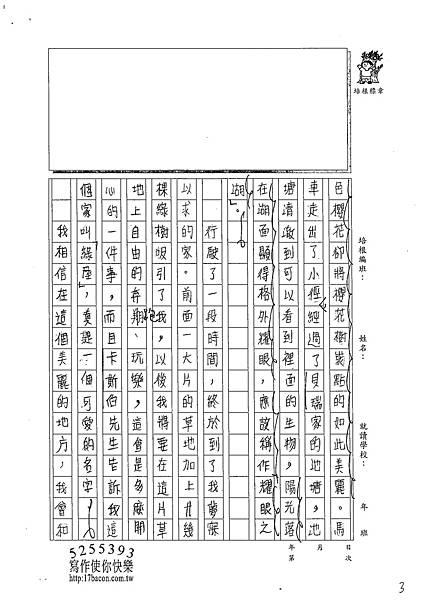 102W6107徐珮儀 (3)
